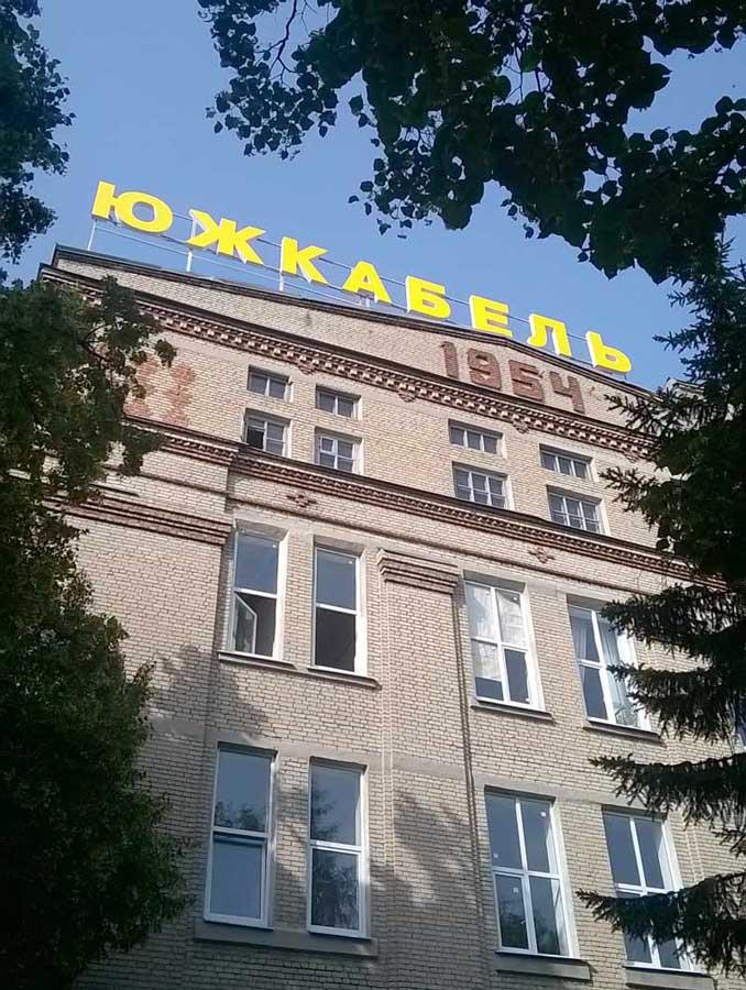 Крышная рекламная конструкция для завода Южкабель
