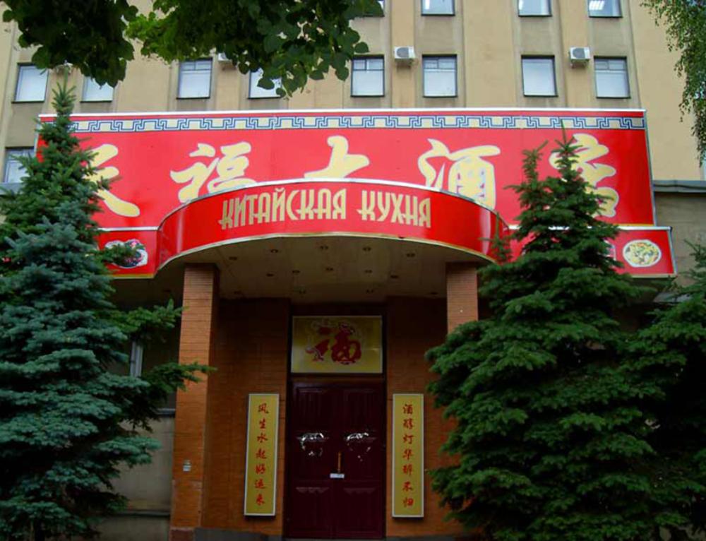 Светящаяся вывеска для китайского ресторана