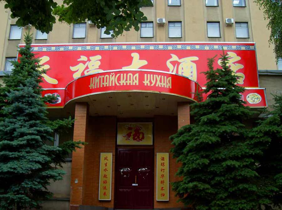Световая вывеска для китайского ресторана