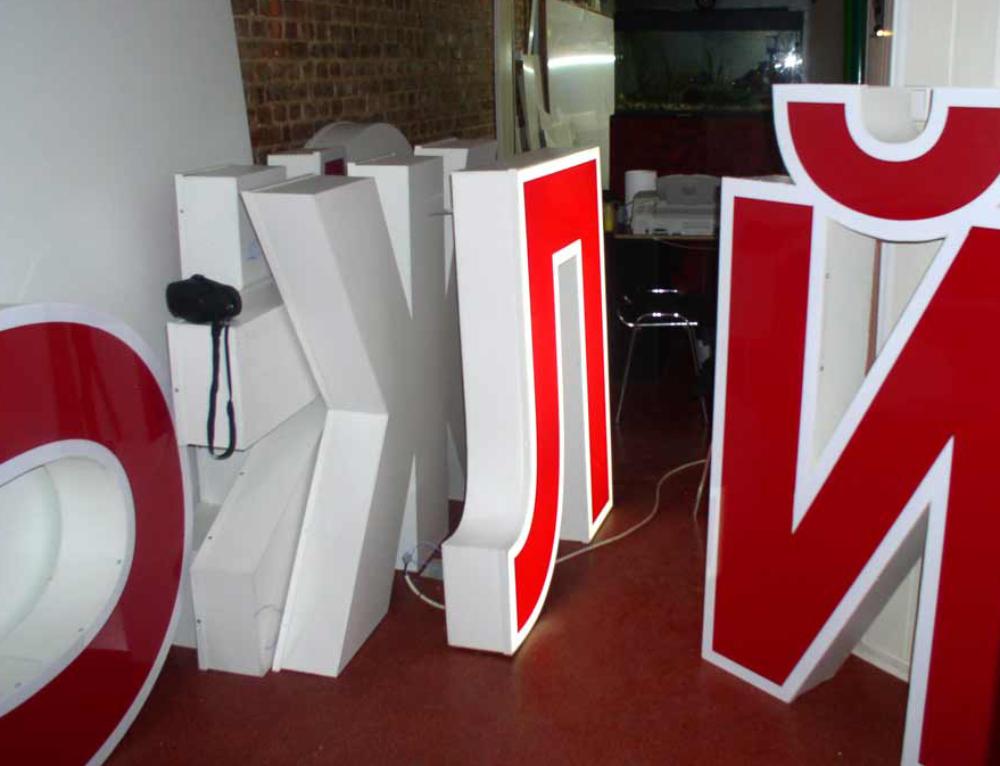 Объемные светящиеся буквы заказать в Харькове