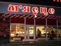 Световые объемные буквы для магазина М'ясце