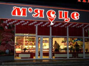 объемные буквы световые мясного магазина
