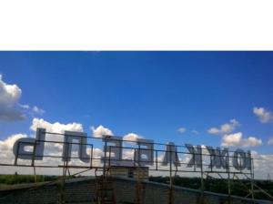 крышная светящаяся рекламная конструкция с объемными буквами