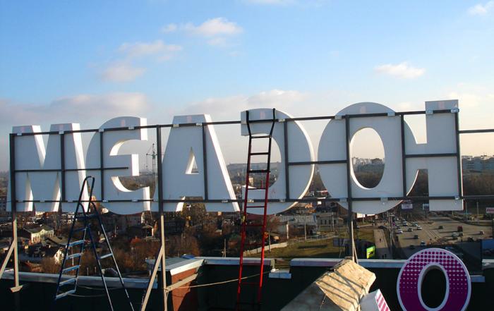 объемные световые буквы для крышной рекламной конструкции