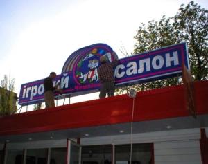 монтаж крышной рекламной конструкции в Харькове