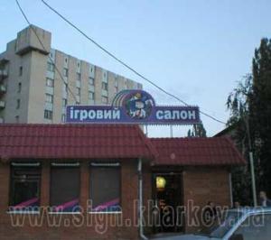 """Крышная рекламная конструкция для """"Игровой салон"""""""
