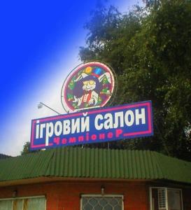 "ул. Шевченко, 331 ""Игровой салон"""