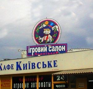 "ул. Шевченко, 161 ""Игровой салон"""