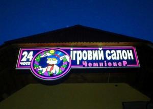 ул. Широнинцев, 108 Световая односторонняя вывеска - 4500*1200мм.