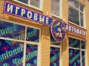 """ул. Социалистическая, 64 """"Игровой салон"""" - газосветная трубка белого свечения."""