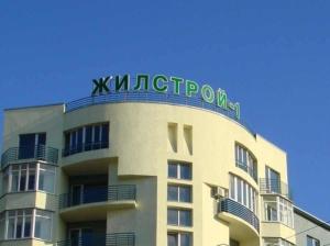 Световые объемные буквы на полукруглом каркасе заказать в Харькове