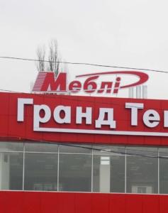 Крышная светящаяся рекламная конструкция в Харькове