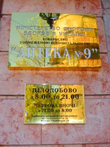 Фасадные вывески на двух языках с внутренней подсветкой из композита