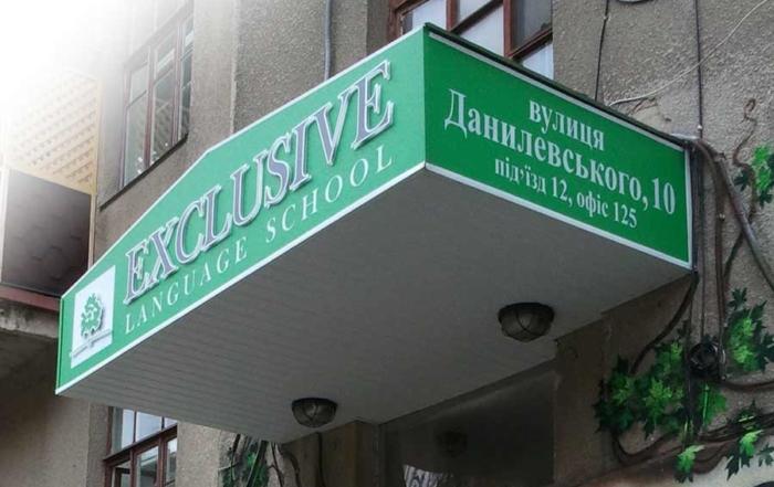 световая входная группа. школа иностранных языков Exclusive