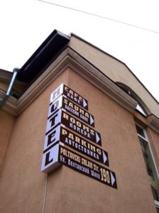 световой указатель на фасаде отеля