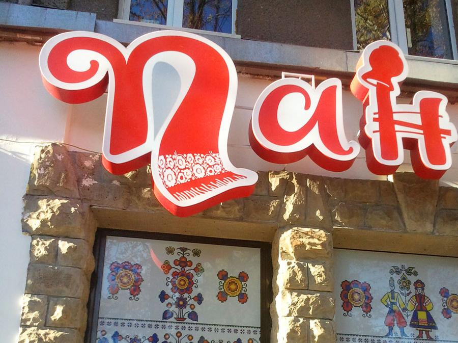 адаптация логотипа в фасадной вывеске