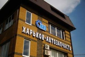 Световая реклама на фасаде Харьков-Автозапчасть