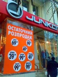 поклейка самоклеящейся пленки. сеть салонов одежды Junker. оформление витрин.