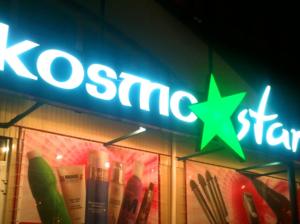 светящиеся объемные буквы. сеть магазинов KosmoStar