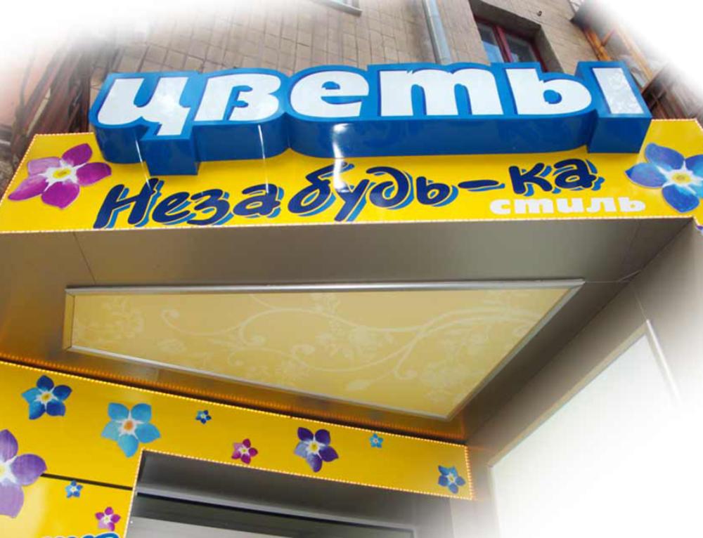 Рекламное оформление магазина цветов Незабудь-ка