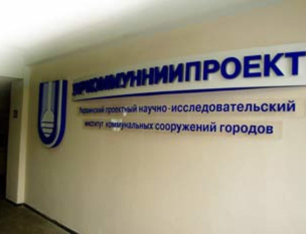Объемный логотип УкркоммунНИИпроект