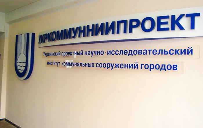 буквы на объемной конструкции. УкркоммунНИИпроект