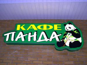 световой короб. разработка логотипа, вывески. кафе Панда