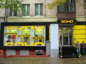 тонировка фасада пленками. сеть салонов одежды Soho