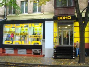 объемные буквы. оформление витрин. сеть салонов одежды Soho