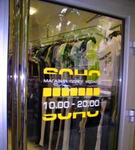 режим работы на стекле оформление витрин. сеть салонов одежды Soho
