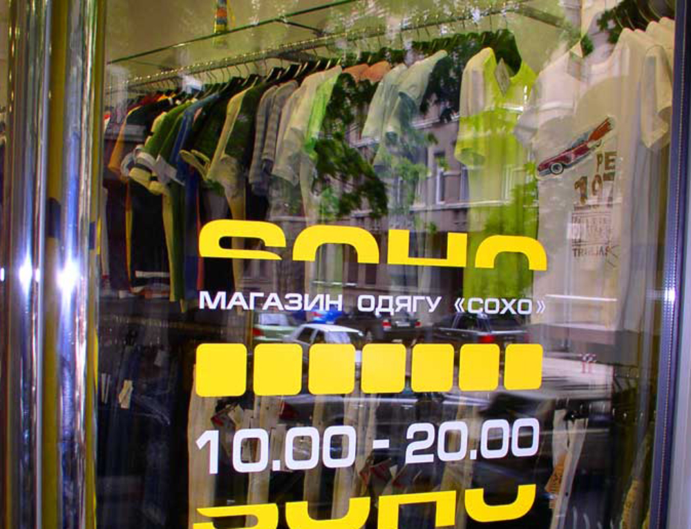 Комплексное рекламное оформление бутика Soho