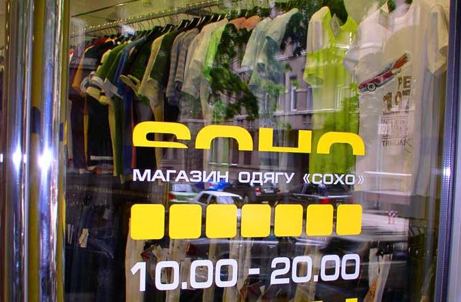 режим работы оформление витрин. сети салонов одежды Soho