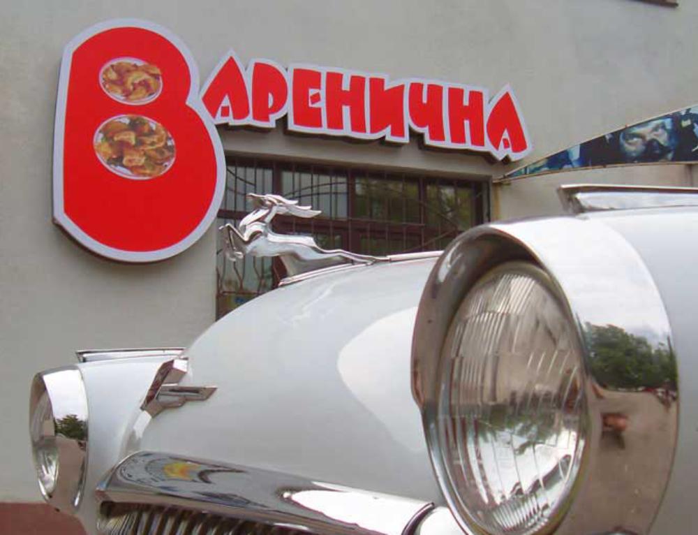 Вывеска и фирменный стиль для Кафе Вареничная