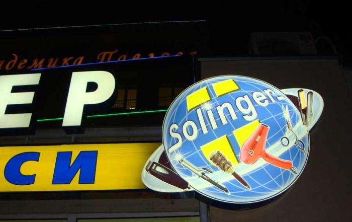 комплексное оформление световых вывесок Торговой сети Zolinger