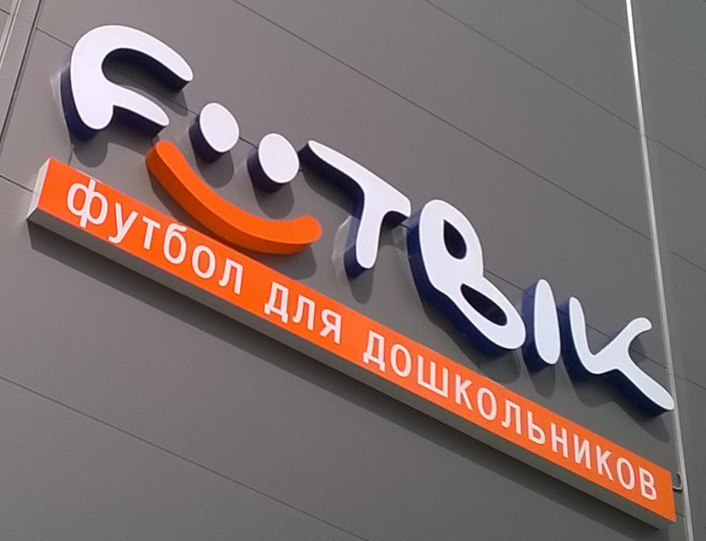 Світлові букви виготовлення у Харкові