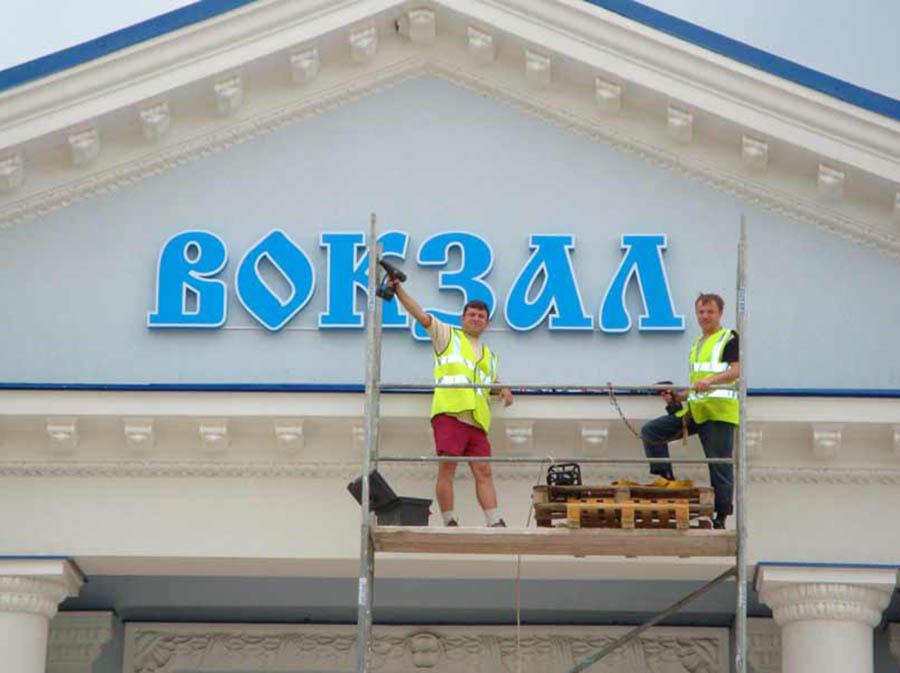 световые буквы для ж/д вокзала в харьковской области