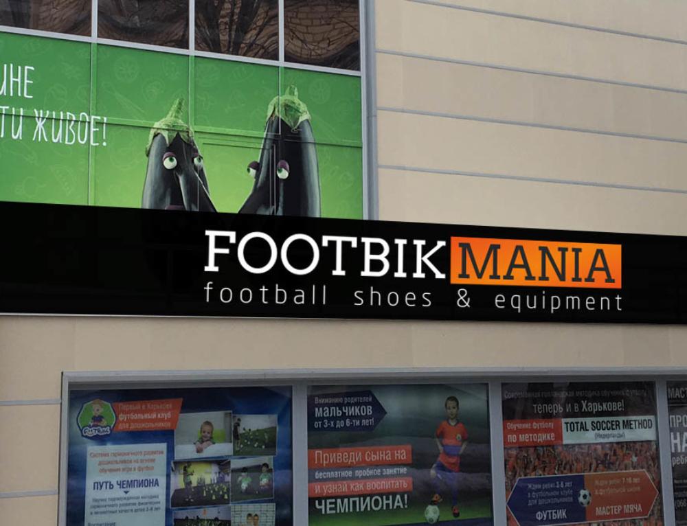 Световая вывеска из композита для спортивного магазина FootbikMania