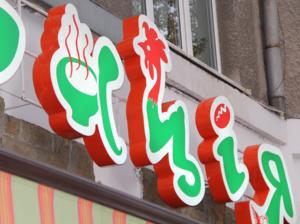 световая вывеска для ресторана с объёмными буквами в Харькове