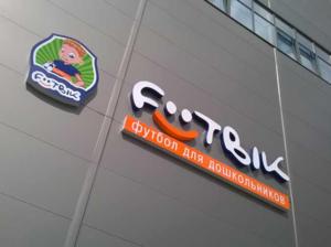 светящаяся реклама для футбольного клуба