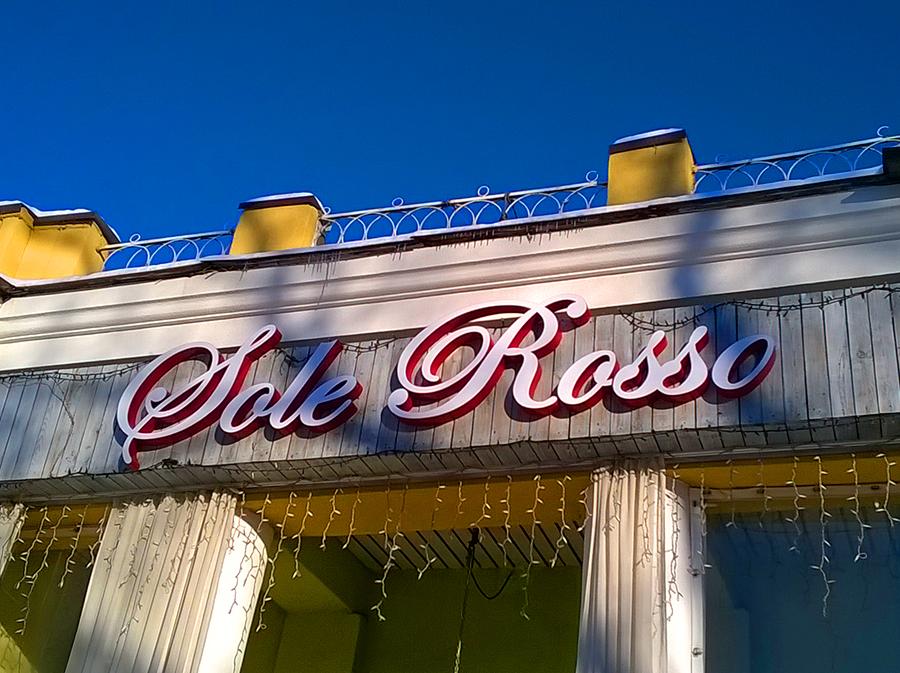 Логотип и вывеска для ресторана Sole Rosso