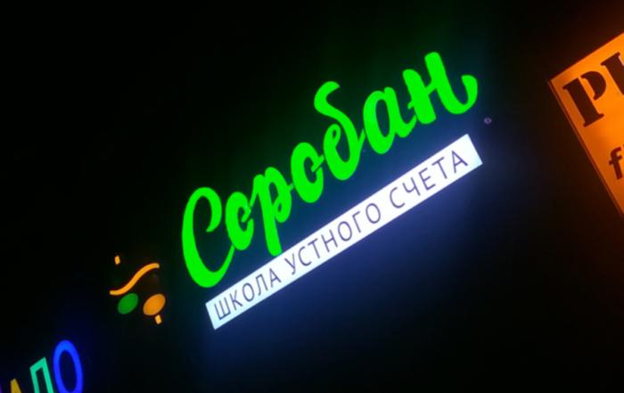 светящаяся наружная реклама Соробан на фасаде торгового центра