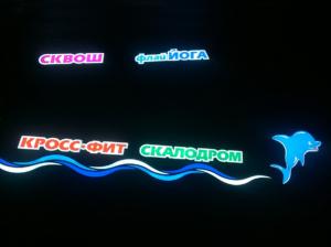 световые буквы, светящиеся элементы, световой логотип для аквапарка