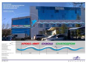 светящаяся вывеска, световые элементы фасада, световой персонаж, световой логотип аквапарка Волна
