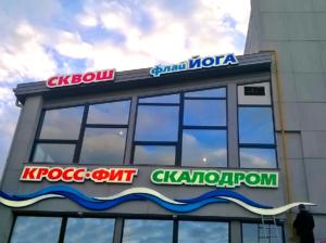 светящаяся реклама для аквапарка Харькова