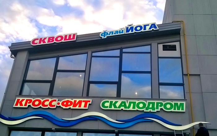 светящаяся реклама для аквапарка, лайтбоксы, световые буквы, световой логотип, монтаж