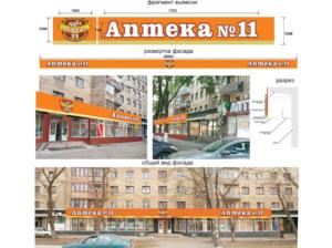 проект брендирования аптечной сети