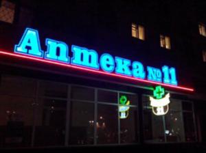 световые объемные буквы для аптеки