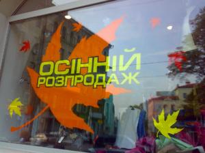 оформление рекламное витрин пленками Оракал