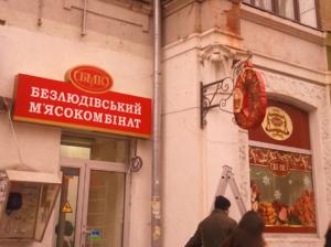 рекламное оформление магазина мясокомбината