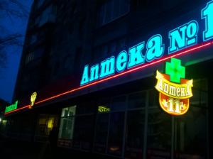 световой двухсторонний лайтбокс для аптеки